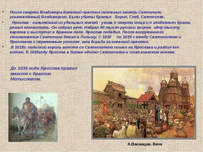 После смерти Владимира Киевский престол поспешил занять Святополк, усыновлённ...