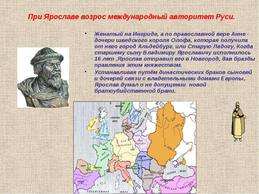 При Ярославе возрос международный авторитет Руси. Женатый на Ингриде, а по пр...