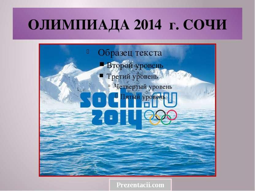 ОЛИМПИАДА 2014 г. СОЧИ Prezentacii.com