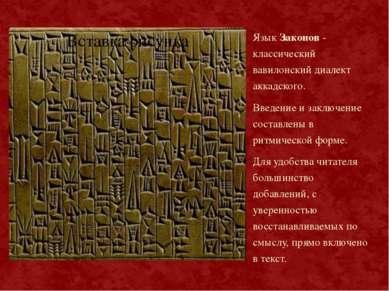 Язык Законов - классический вавилонский диалект аккадского. Введение и заключ...