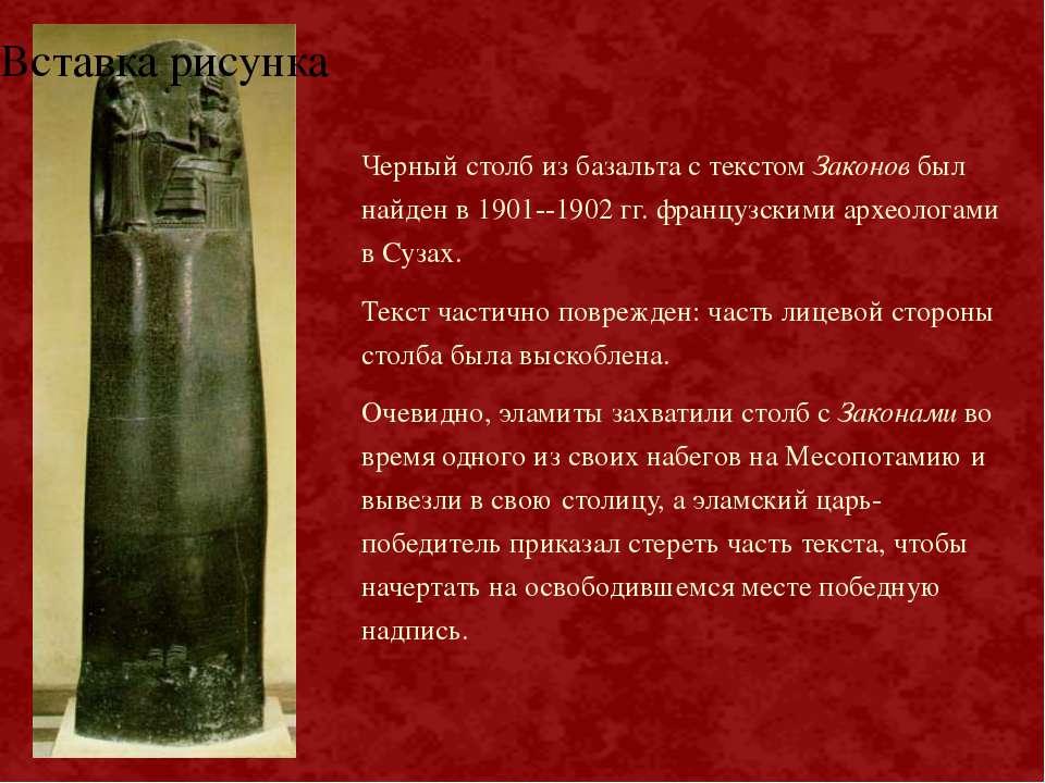 Черный столб из базальта с текстом Законов был найден в 1901--1902 гг. францу...