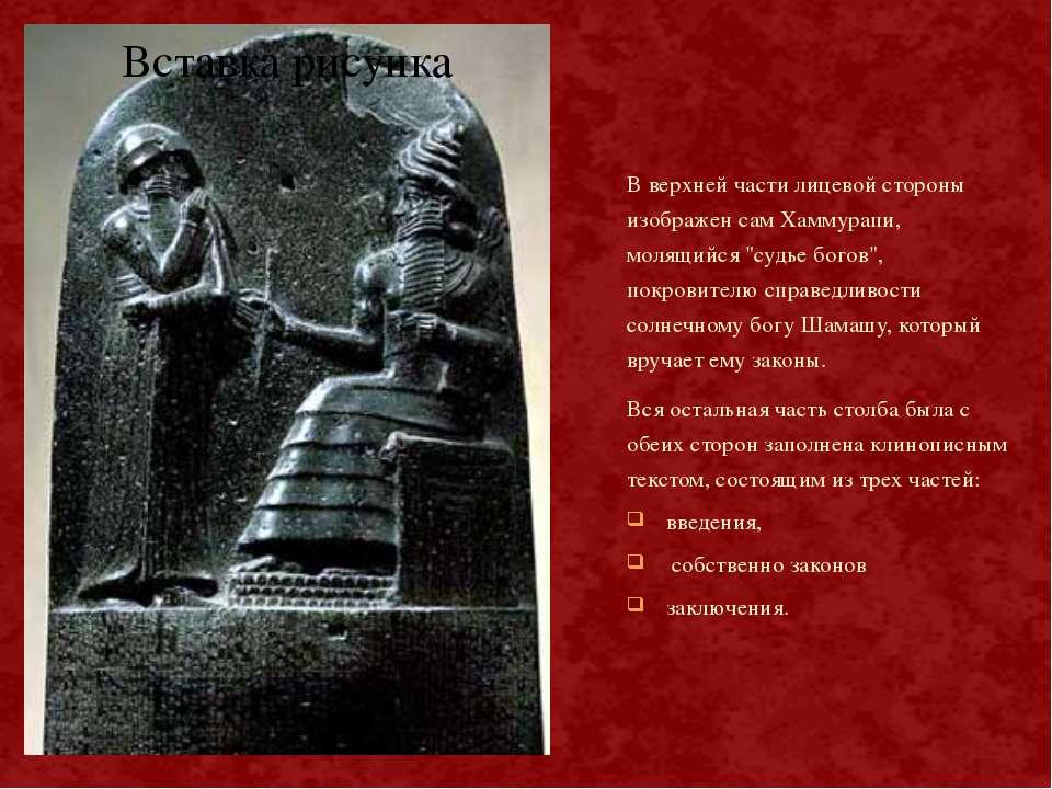 """В верхней части лицевой стороны изображен сам Хаммурапи, молящийся """"судье бог..."""