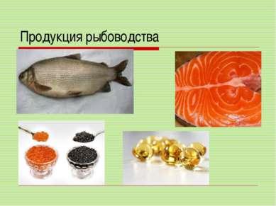 Продукция рыбоводства
