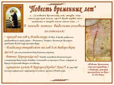 - приход послов к Владимиру; В 986г. в Киеве появились представители трёх стр...