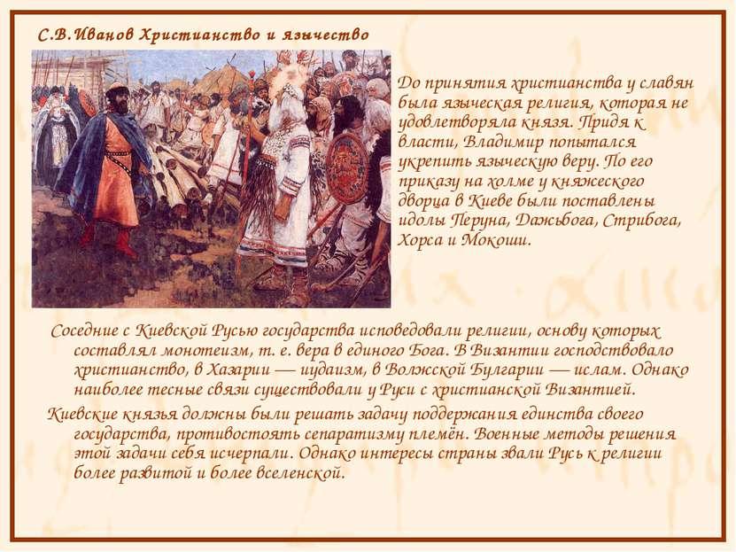 До принятия христианства у славян была языческая религия, которая не удовлетв...