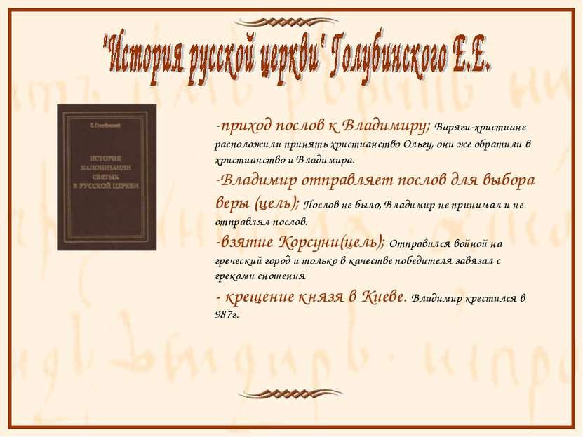 приход послов к Владимиру; Варяги-христиане расположили принять христианство ...
