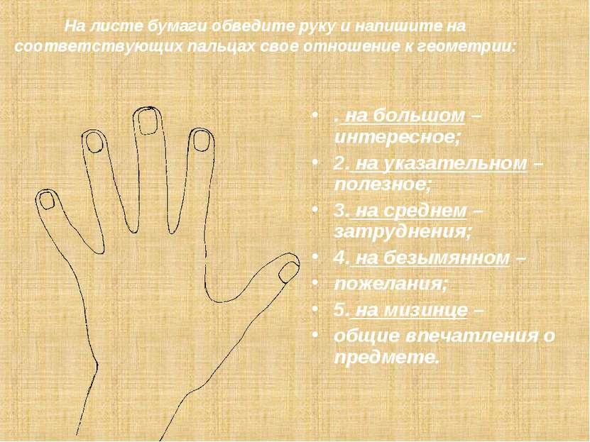 На листе бумаги обведите руку и напишите на соответствующих пальцах свое отно...