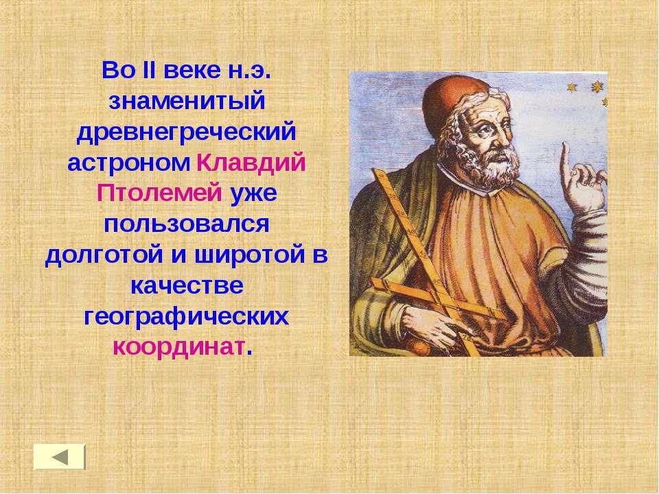 Во II веке н.э. знаменитый древнегреческий астроном Клавдий Птолемей уже поль...