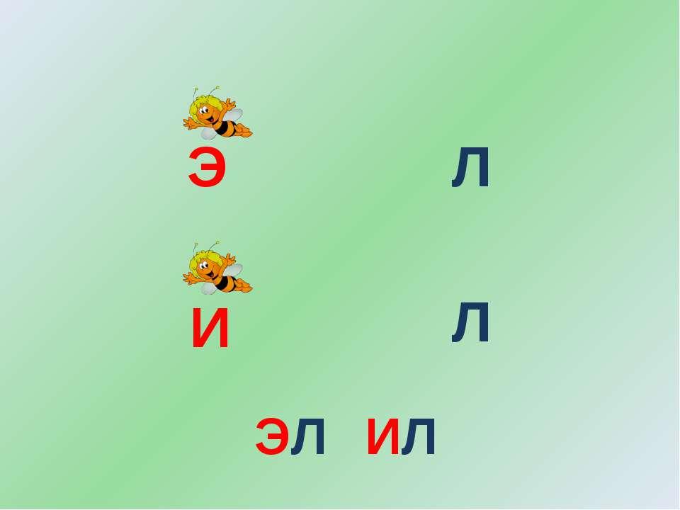 Э Л И Л ЭЛ ИЛ