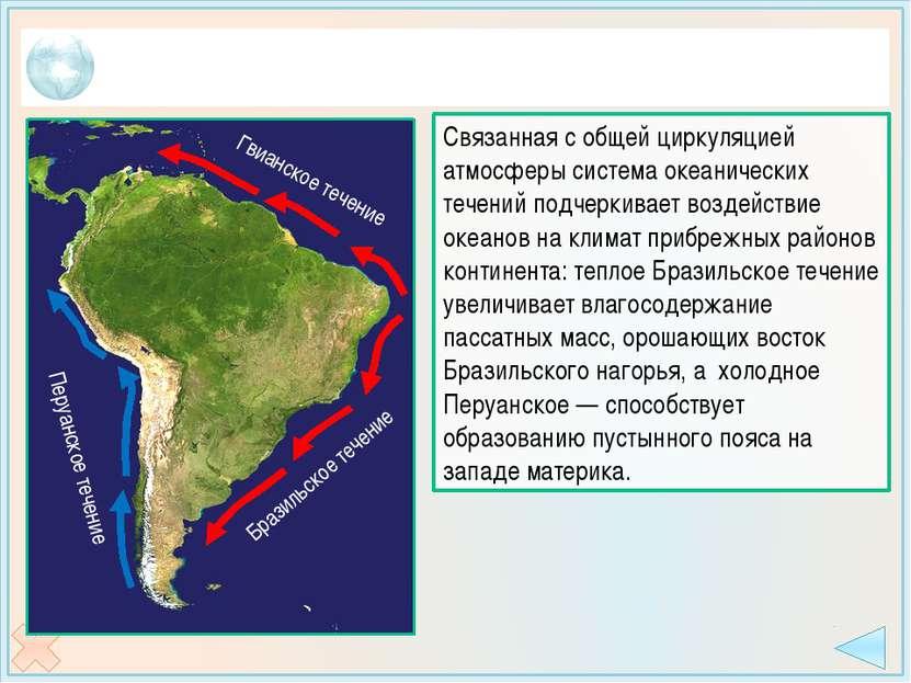 Океанические течения
