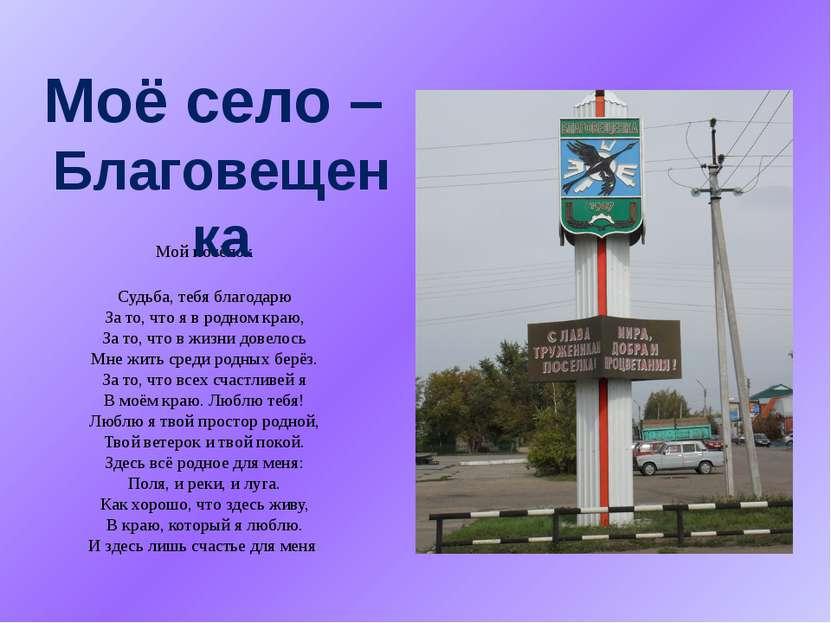 Мой посёлок Судьба, тебя благодарю За то, что я в родном краю, За то, что в ж...