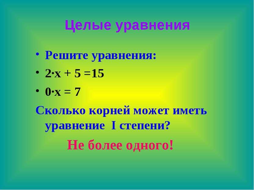Целые уравнения Решите уравнения: 2∙х + 5 =15 0∙х = 7 Сколько корней может им...
