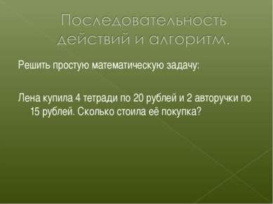 Решить простую математическую задачу: Лена купила 4 тетради по 20 рублей и 2 ...