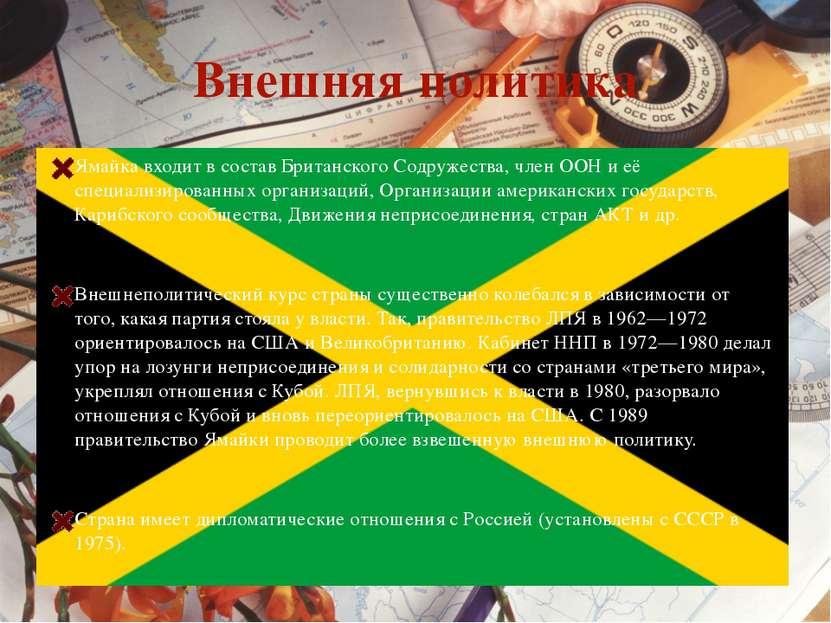 Музыка В музыкальном мире Ямайка известна за счёт стилей ска, даб, дансхолл, ...