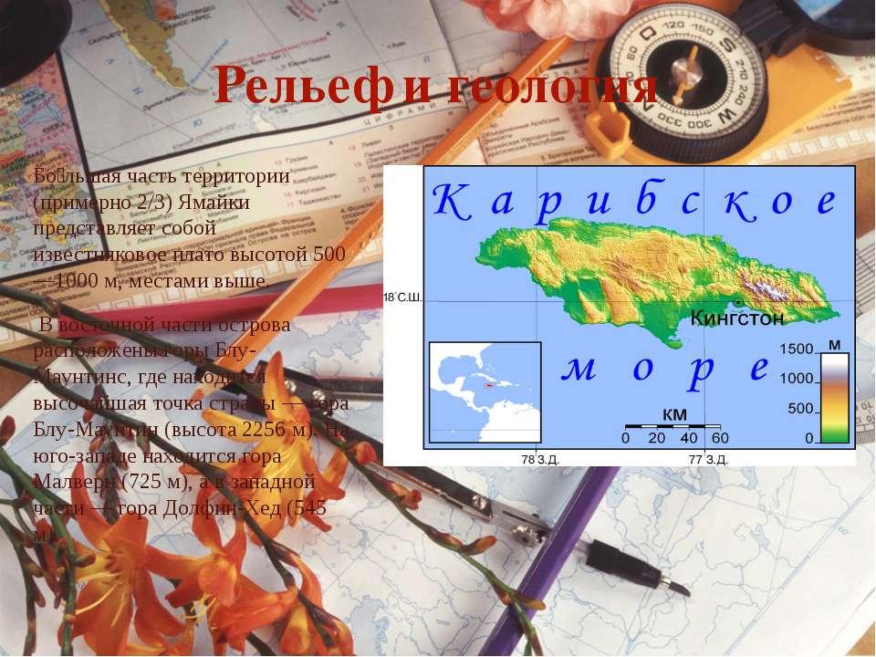 Рельеф и геология Бо льшая часть территории (примерно 2/3) Ямайки представляе...