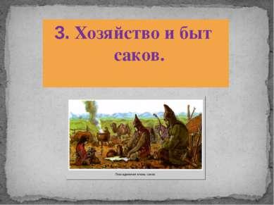 3. Хозяйство и быт саков.