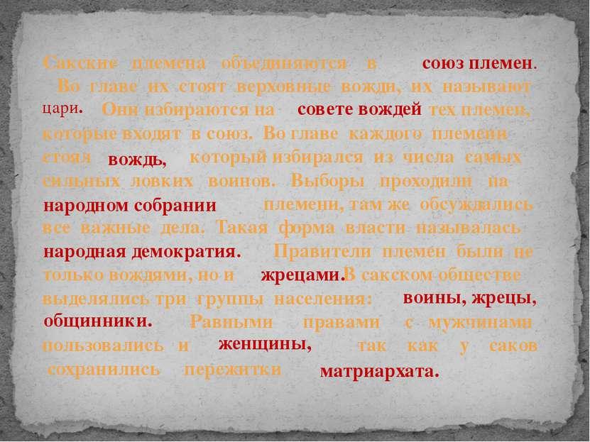 Сакские племена объединяются в Во главе их стоят верховные вожди, их называют...