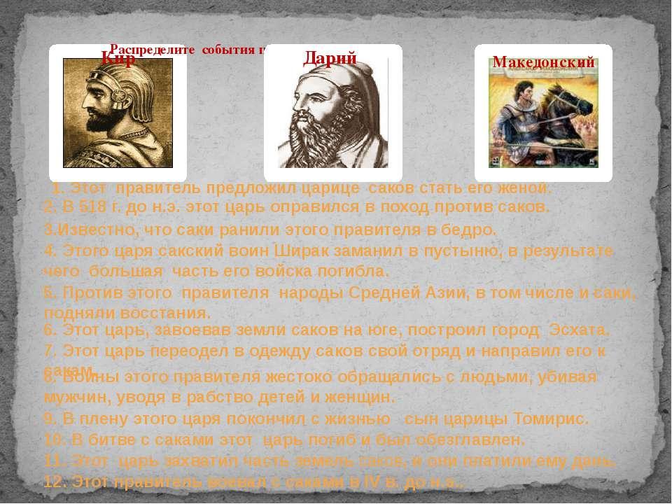 Распределите события по именам царей 1. Этот правитель предложил царице саков...