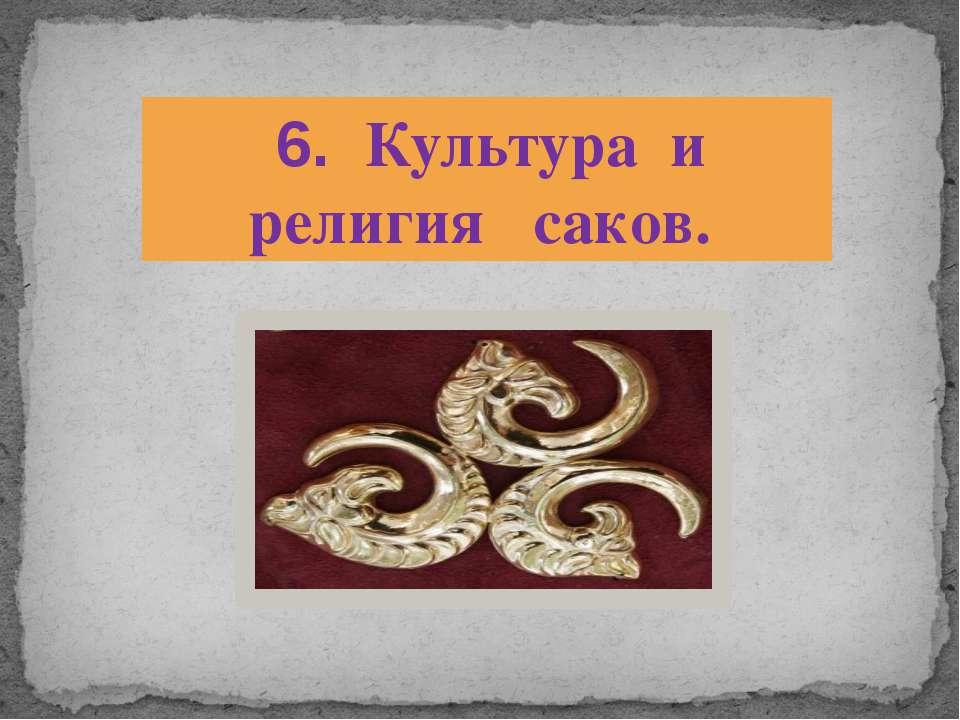 6. Культура и религия саков.