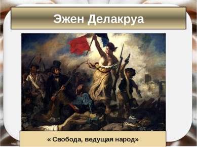 Эжен Делакруа « Свобода, ведущая народ»