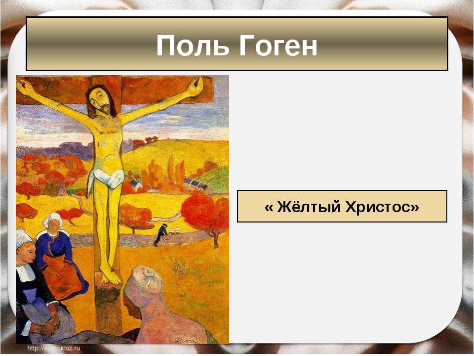 Поль Гоген « Жёлтый Христос»