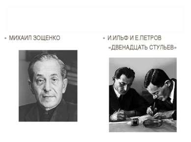 МИХАИЛ ЗОЩЕНКО И.ИЛЬФ И Е.ПЕТРОВ «ДВЕНАДЦАТЬ СТУЛЬЕВ»