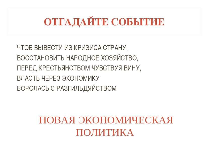 ОТГАДАЙТЕ СОБЫТИЕ ЧТОБ ВЫВЕСТИ ИЗ КРИЗИСА СТРАНУ, ВОССТАНОВИТЬ НАРОДНОЕ ХОЗЯЙ...