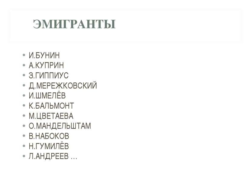 ЭМИГРАНТЫ И.БУНИН А.КУПРИН З.ГИППИУС Д.МЕРЕЖКОВСКИЙ И.ШМЕЛЁВ К.БАЛЬМОНТ М.ЦВЕ...