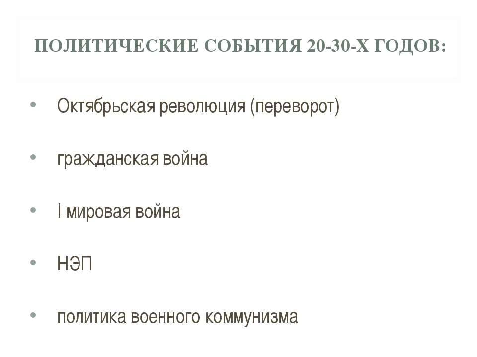 ПОЛИТИЧЕСКИЕ СОБЫТИЯ 20-30-Х ГОДОВ: Октябрьская революция (переворот) граждан...