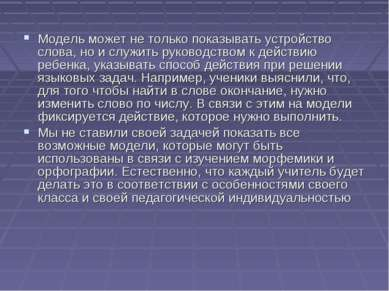 Модель может не только показывать устройство слова, но и служить руководством...