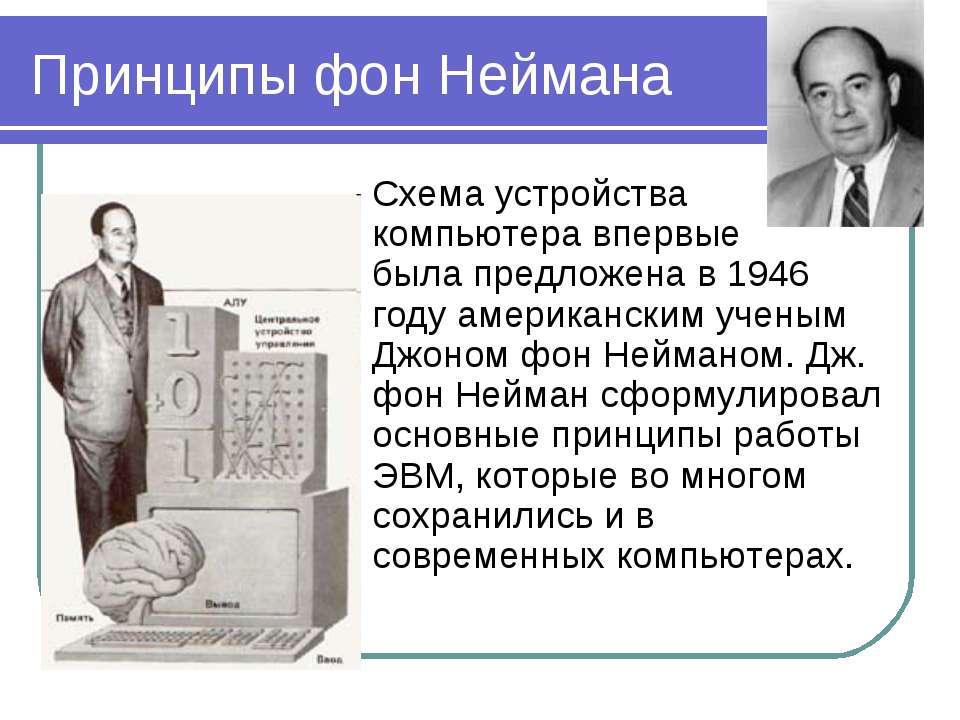 Принципы фон Неймана Схема устройства компьютера впервые была предложена в 19...