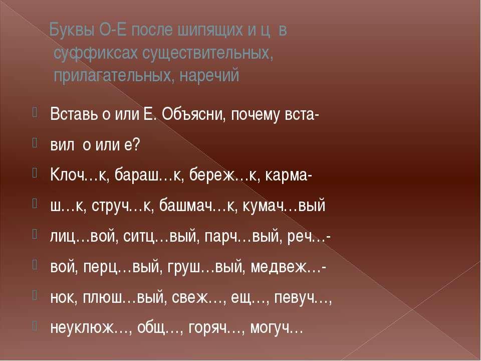Буквы О-Е после шипящих и ц в суффиксах существительных, прилагательных, наре...