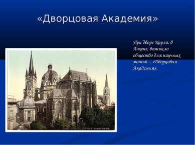 «Дворцовая Академия» При дворе Карла, в Аахене, возникло общество для научных...