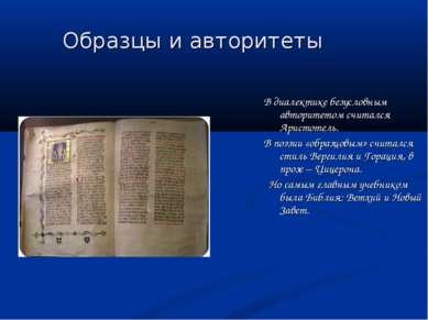 Образцы и авторитеты В диалектике безусловным авторитетом считался Аристотель...