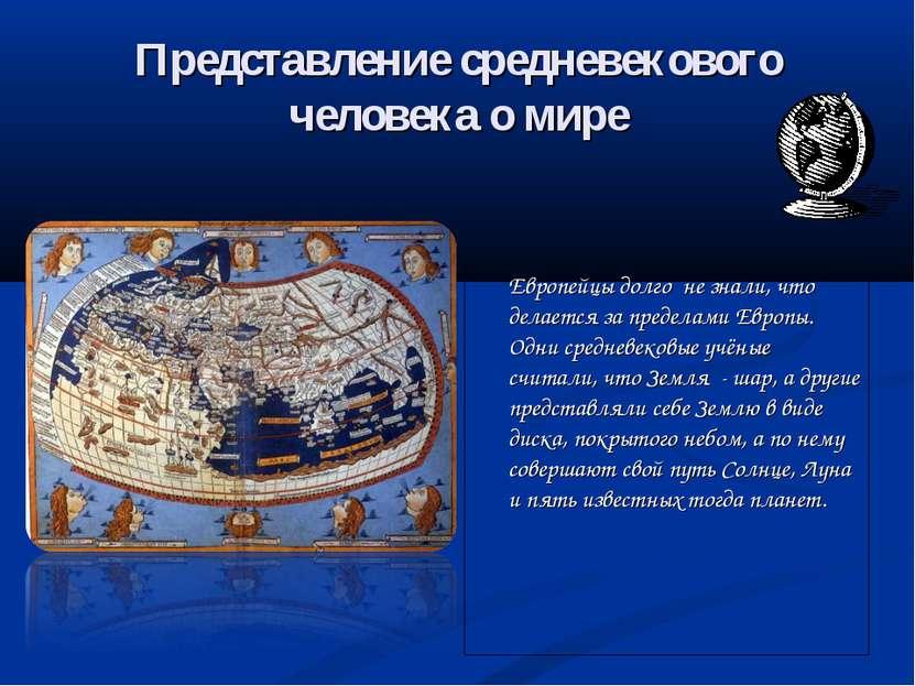 Представление средневекового человека о мире Европейцы долго не знали, что де...