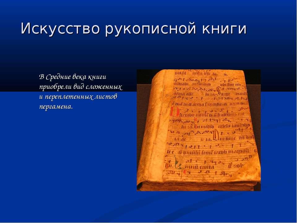 Искусство рукописной книги В Средние века книги приобрели вид сложенных и пер...