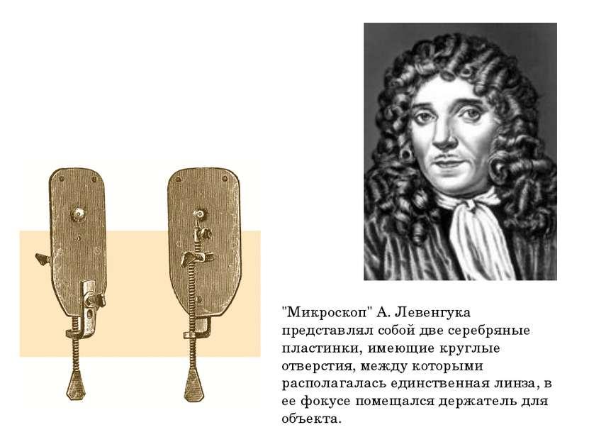 """""""Микроскоп"""" А. Левенгука представлял собой две серебряные пластинки, имеющие ..."""