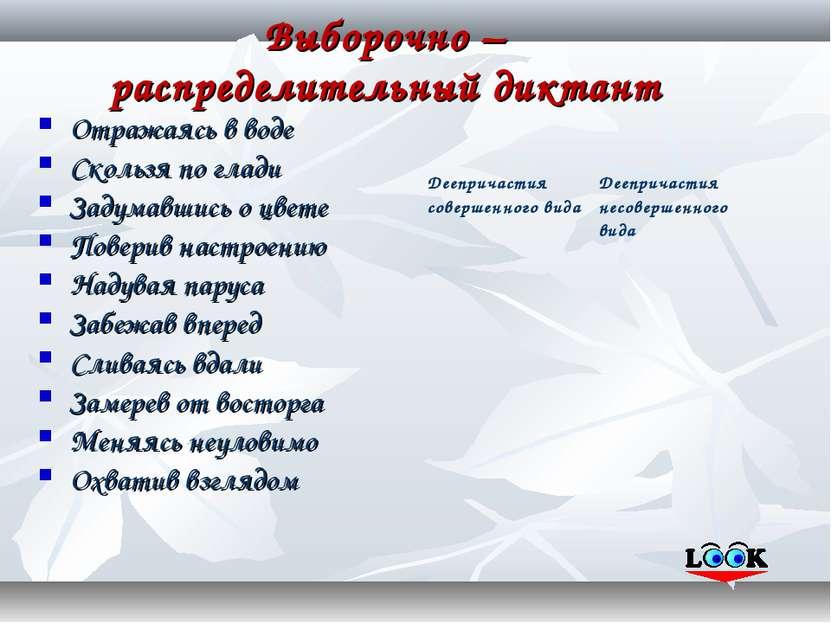 Выборочно – распределительный диктант Отражаясь в воде Скользя по глади Задум...