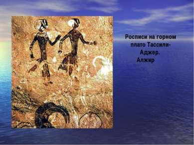 Росписи на горном плато Тассили-Аджер. Алжир