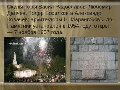 Скульпторы Васил Радославов, Любомир Далчев, Тодор Босилков и Александр Ковач...