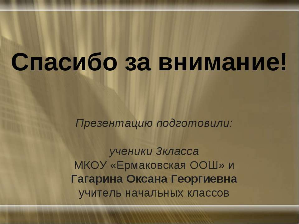 Презентацию подготовили: ученики 3класса МКОУ «Ермаковская ООШ» и Гагарина Ок...