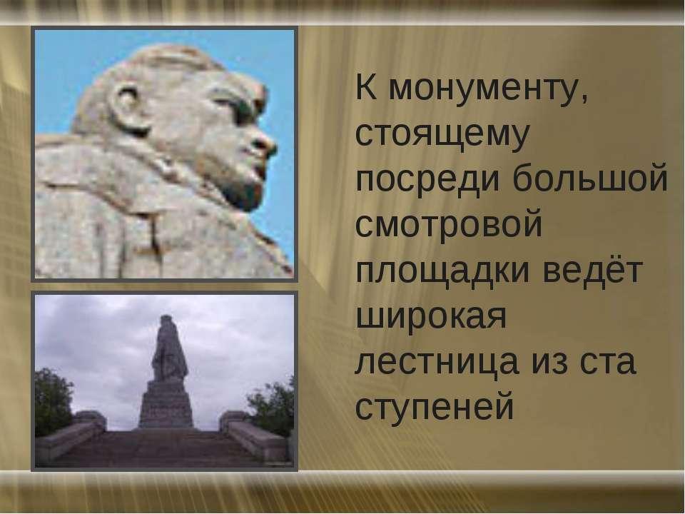 К монументу, стоящему посреди большой смотровой площадки ведёт широкая лестни...