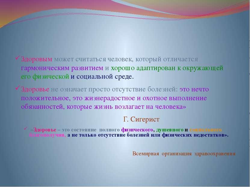 Здоровым может считаться человек, который отличается гармоническим развитием ...