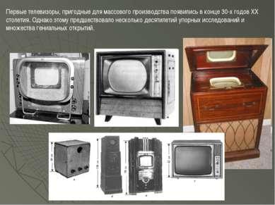 Первые телевизоры, пригодные для массового производства появились в конце 30-...
