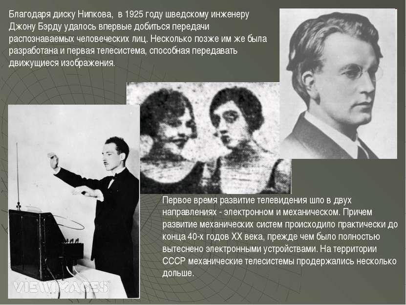 Благодаря диску Нипкова, в 1925 году шведскому инженеру Джону Бэрду удалось в...