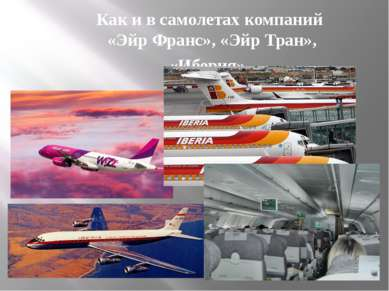 Как и в самолетах компаний «Эйр Франс», «Эйр Тран», «Иберия».