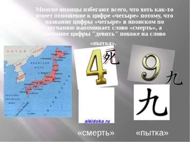 Многие японцы избегают всего, что хоть как-то имеет отношение к цифре «четыре...