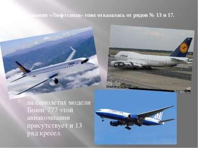 Компания «Люфтганза» тоже отказалась от рядов № 13 и 17. на самолетах модели ...