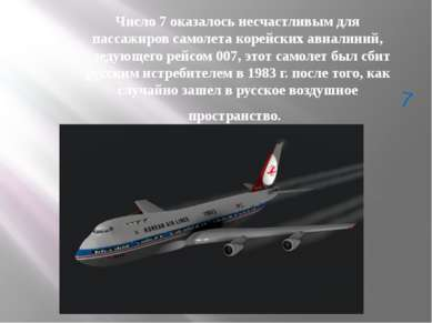 Число 7 оказалось несчастливым для пассажиров самолета корейских авиалиний, с...