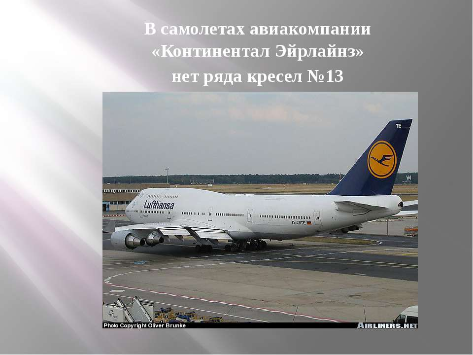 В самолетах авиакомпании «Континентал Эйрлайнз» нет ряда кресел №13